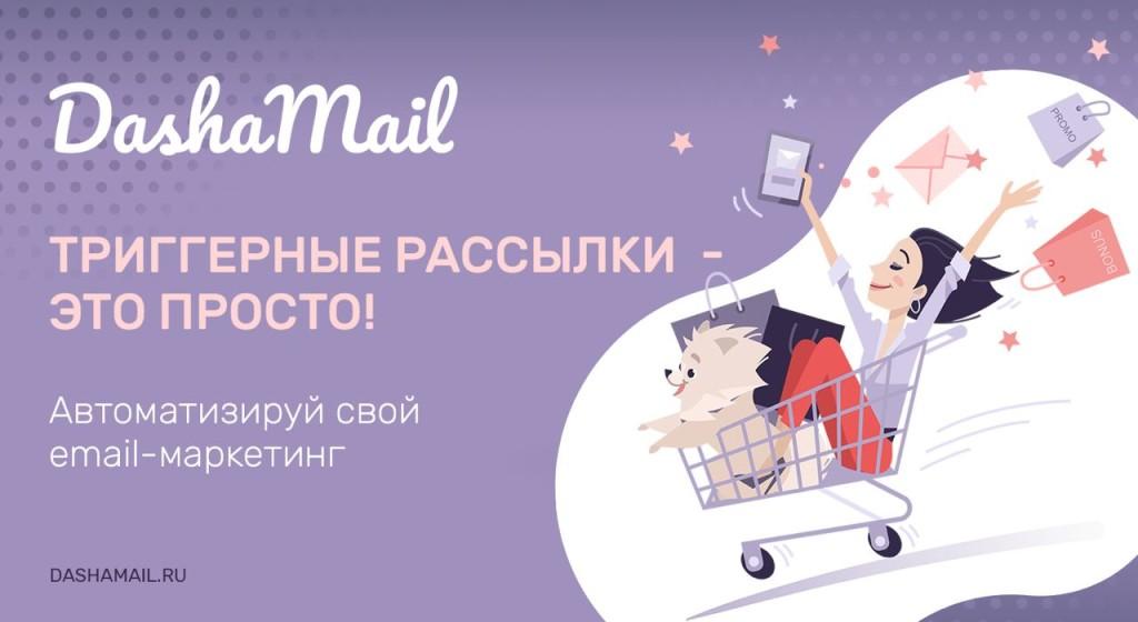 Продающий email-маркетинг на основе клиентских данных от DashaMail
