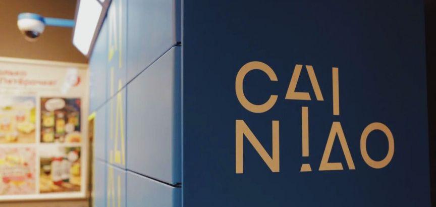 Cainiao поставит постаматы везде: в точки по ремонту электроники, обуви и мини-ателье
