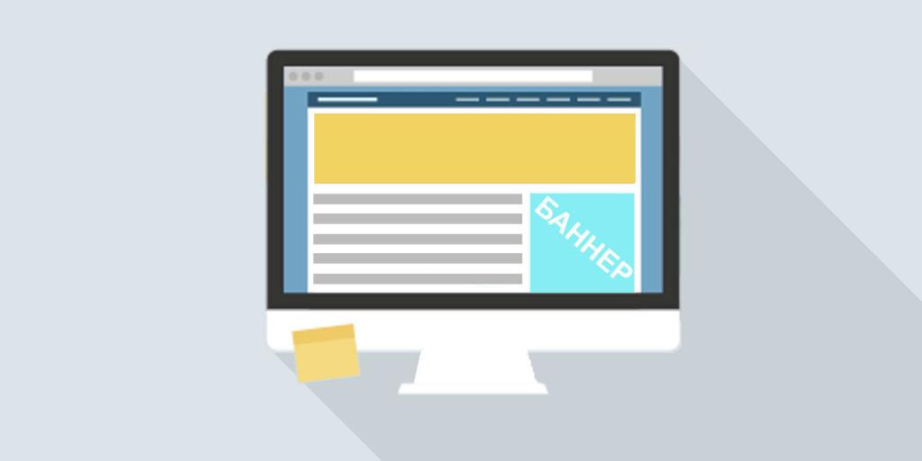 Баннерная реклама: плюсы и минусы, эффективность, цена и аналитика