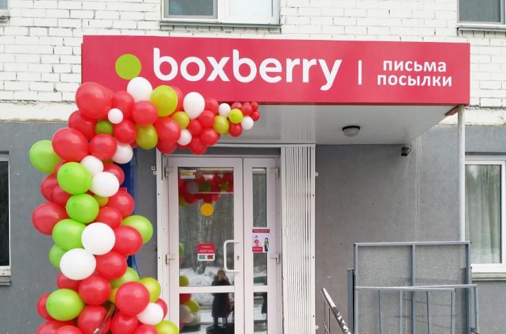 Сеть ПВЗ Boxberry выросла до 4000 отделений
