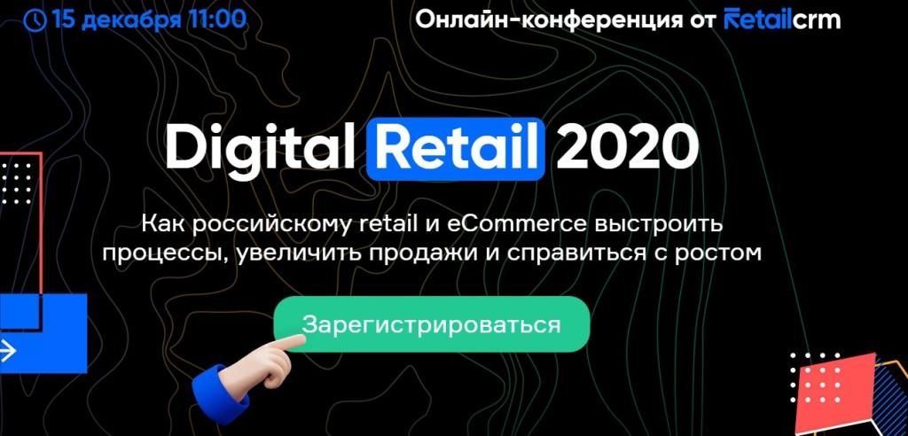 Digital Retail 2020: выстроить верную онлайн-стратегию на время второй волны пандемии