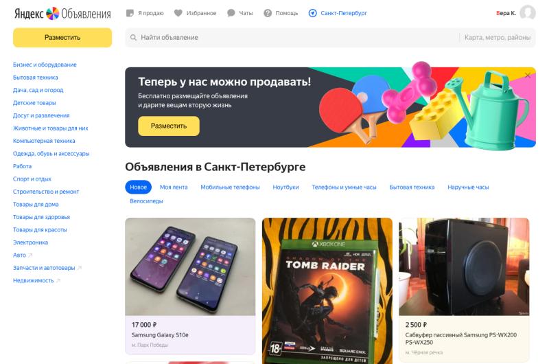 Яндекс.Объявления