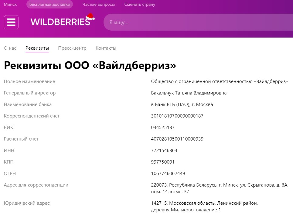 Wildberries в Белоруссии