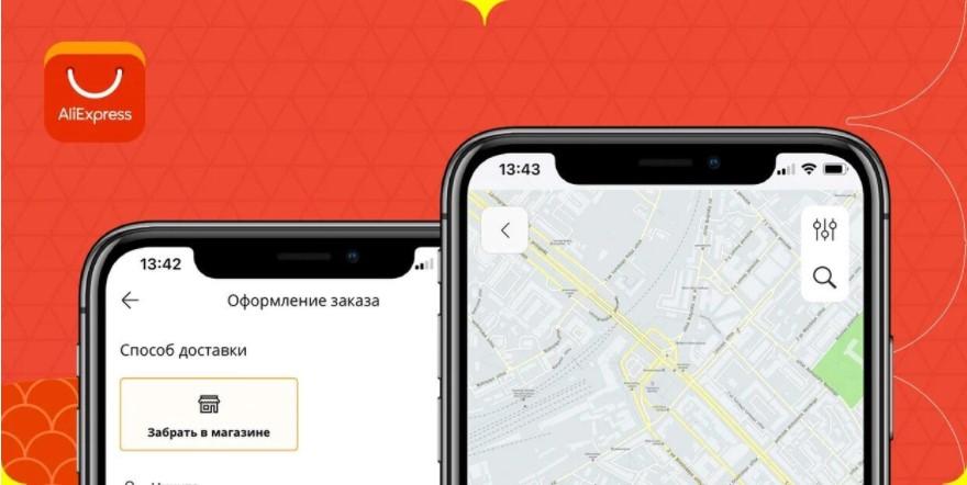 Забери сам у продавца. AliExpress запускает Cick and Collect в России