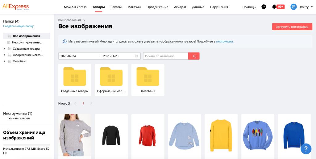 Instagram для товаров. AliExpress добавил к магазинам новый сервис