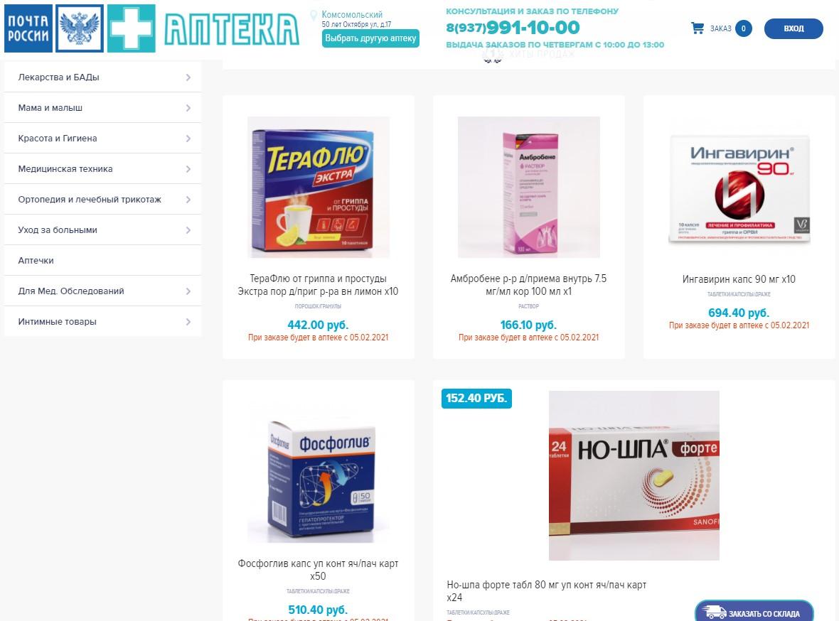 Почта России аптека доставка и заказ лекарств
