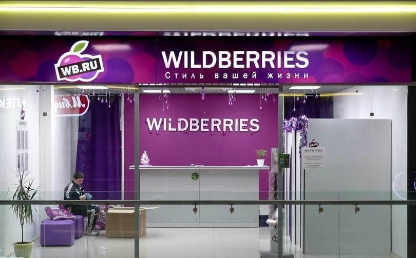Wildberries запускает новый портал для продавцов