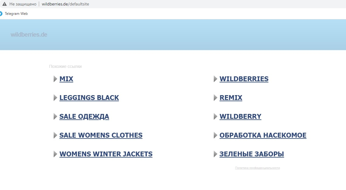 wildberries.de захвачен киберсквоттерами