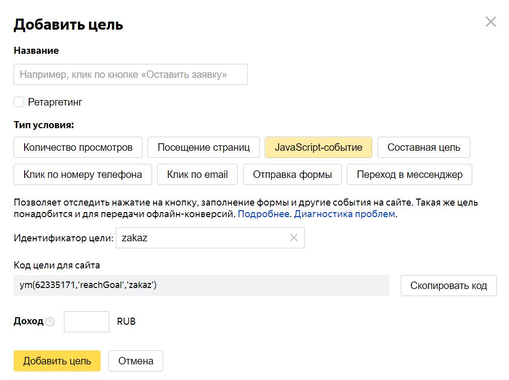 Как эффективно работать с целями в Яндекс.Метрике