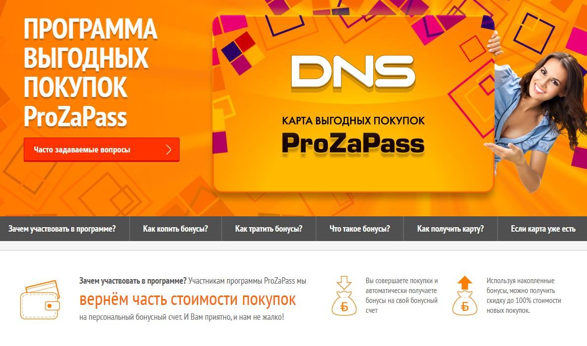 DNS скидки и бонусы