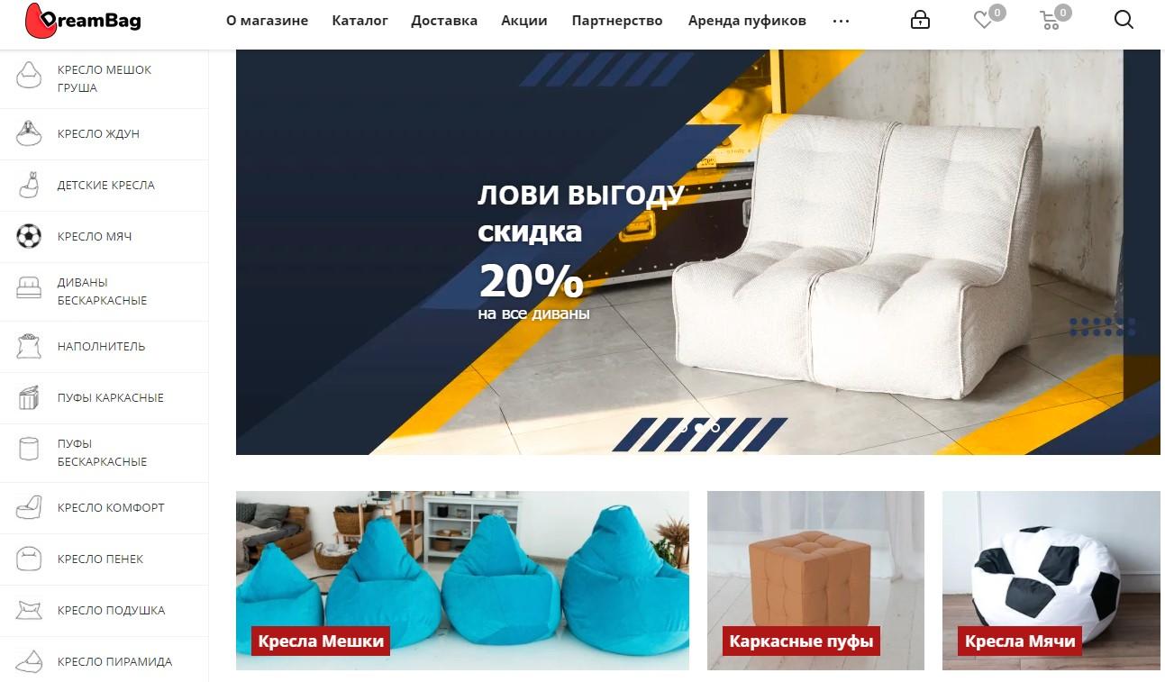 Интернет-магазин DreamBag.ru