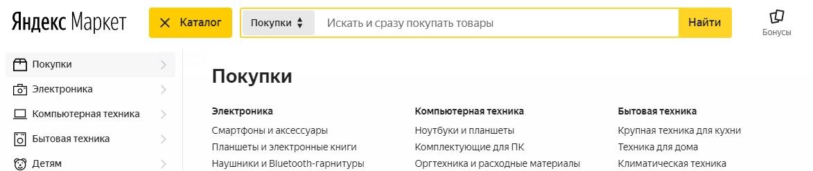 Маркетплейс Яндекс.Маркета
