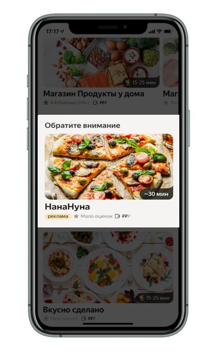 рекламная_карусель