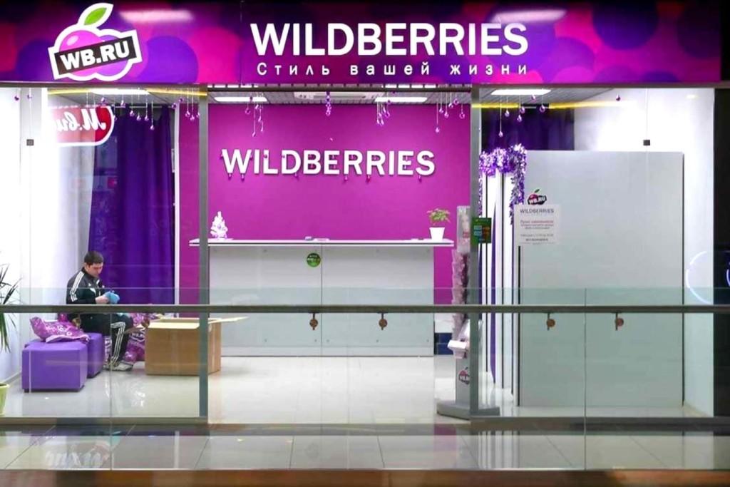 Wildberries с 10 февраля снизил комиссиию до 1%. Но не для всех