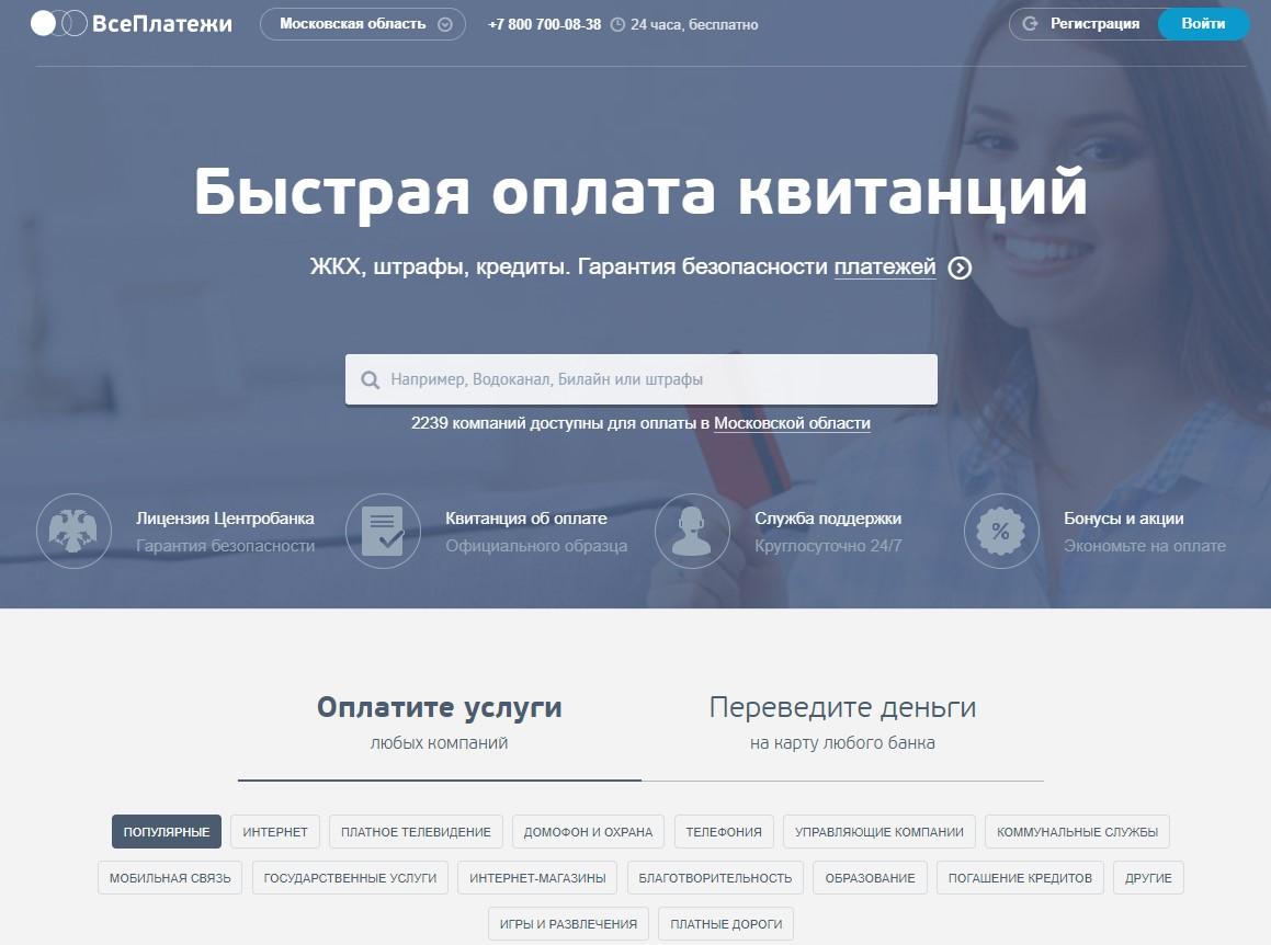vp.ru сервис ВсеПлатежи