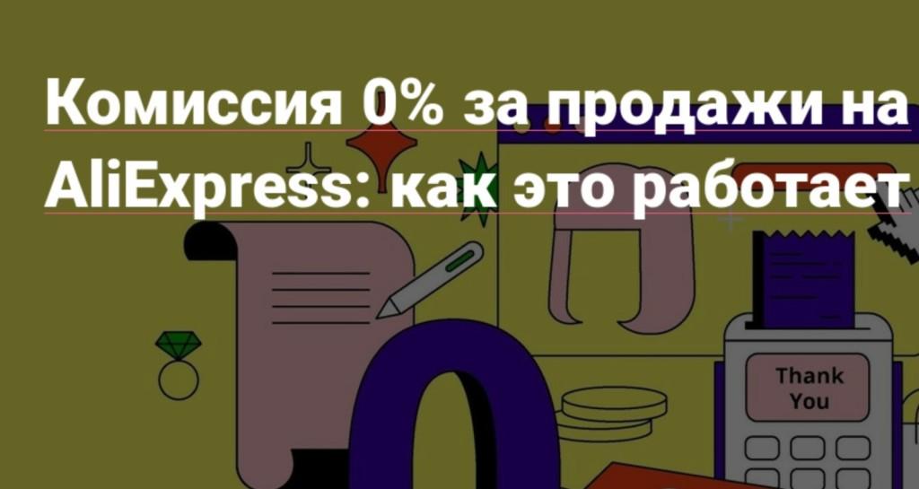 Комиссия 0%. AliExpress бесплатно обслуживает продавцов, способных привлечь трафик