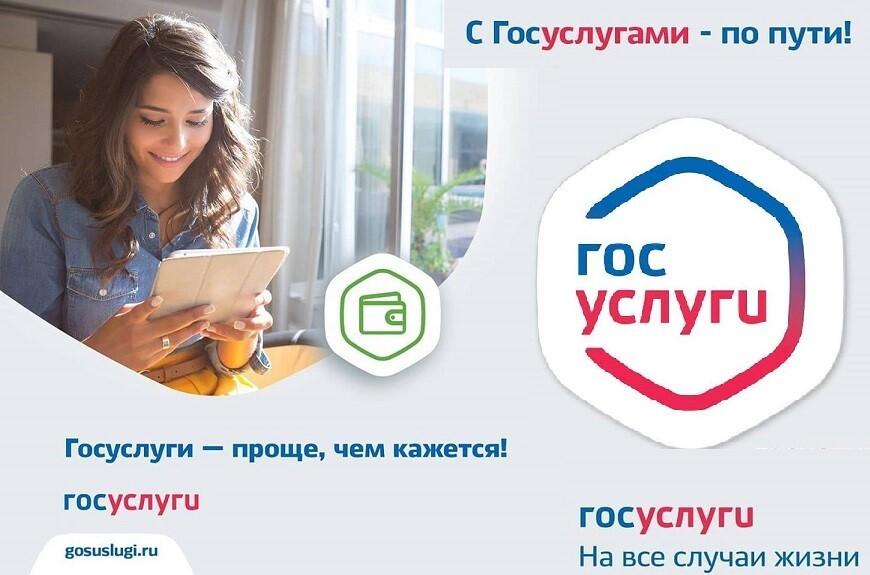"""Возврат товара и споры интернет-магазинов с покупателями - через """"Госуслуги"""""""