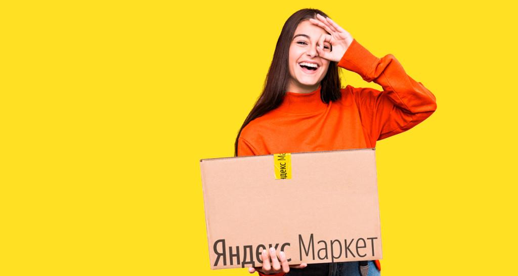 DBS на Яндекс.Маркете: открыта свободная регистрация на продажи с доставкой магазина
