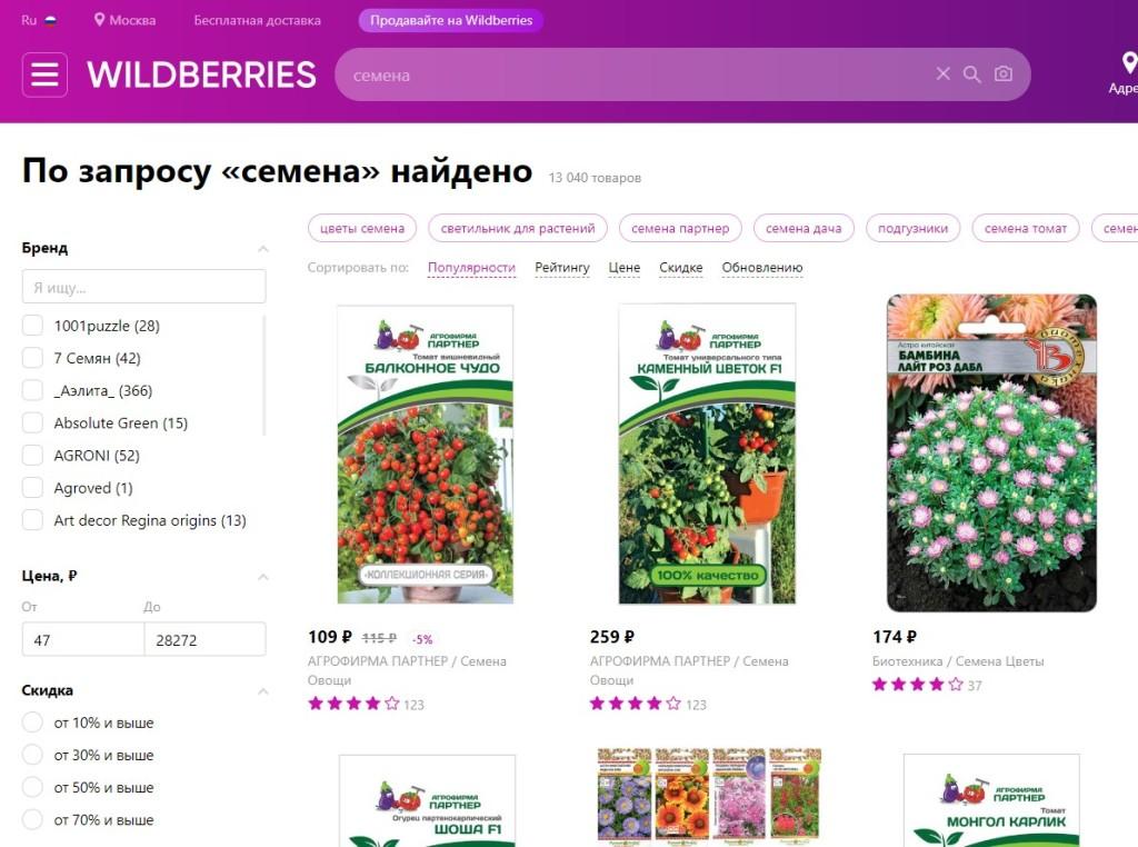 Самые востребованные товары для дачи на Wildberries: где продажи выросли в 33 раза