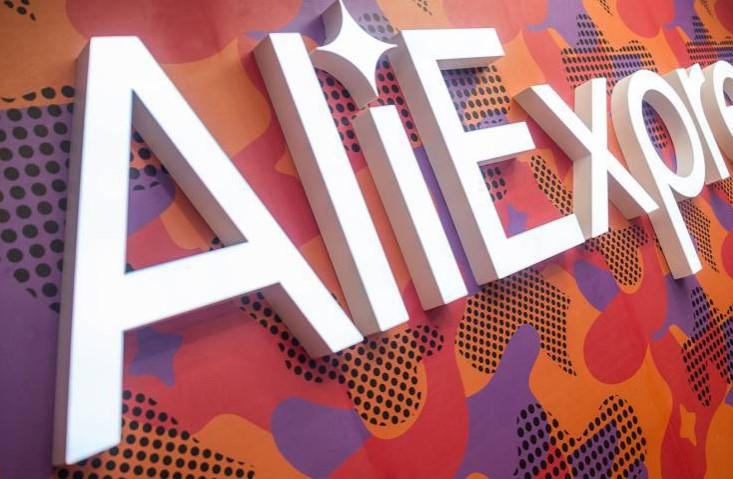 AliExpress Россия впервые не стал делать секрета из своего оборота за год