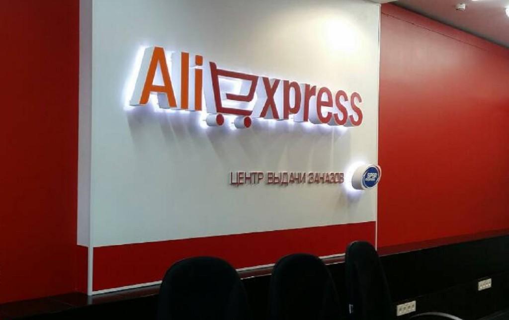 """AliExpress Россия"" готовится к IPO"