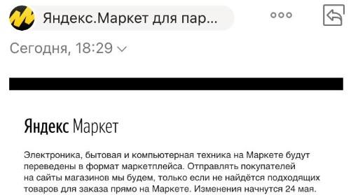 Только маркетплейс. Яндекс.Маркет сворачивает рекламную модель (ADV)