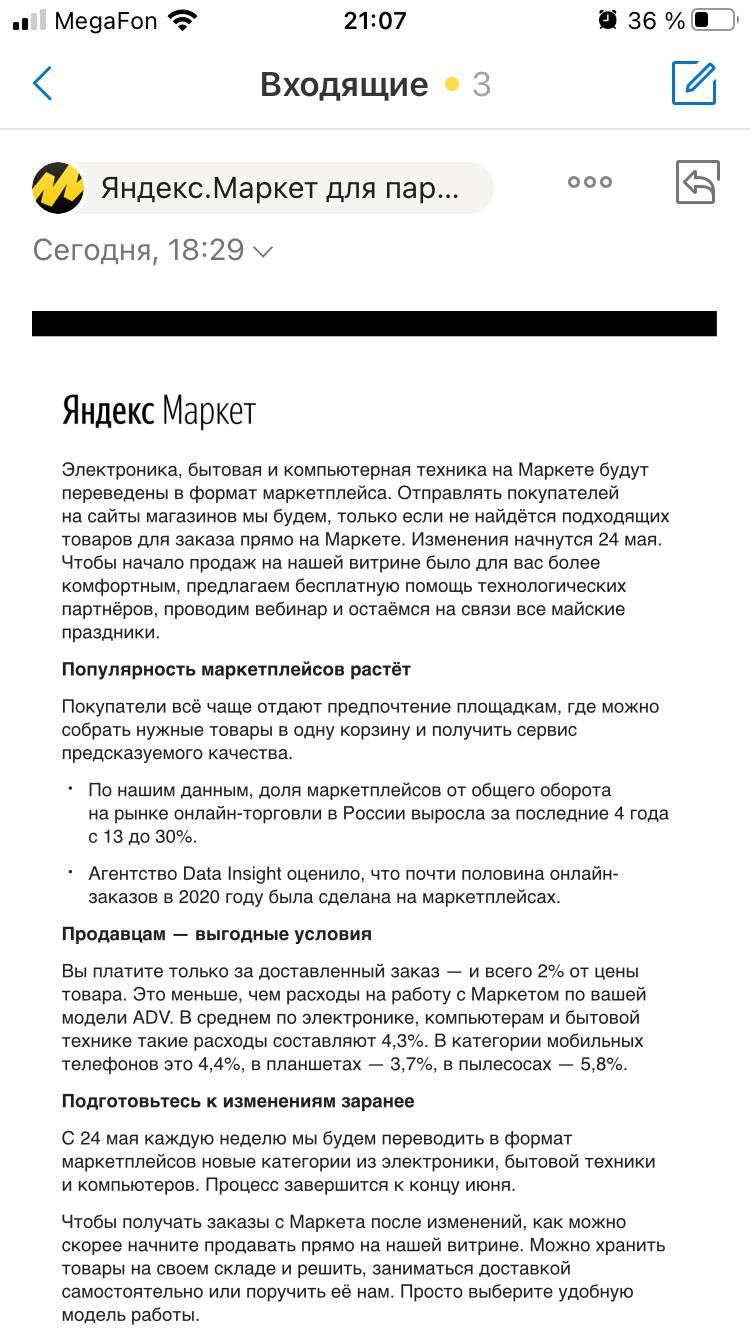 Яндекс.Маркет запускает программу поддержки продавцов для перехода на маркетплейс