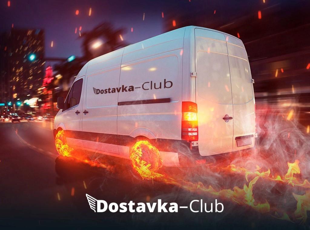 Курьерская служба Dostavka-club запустила склад на юге Москвы