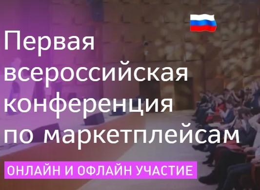 Первая Всероссийская конференция по маркетплейсам состоится 10 апреля в Москве