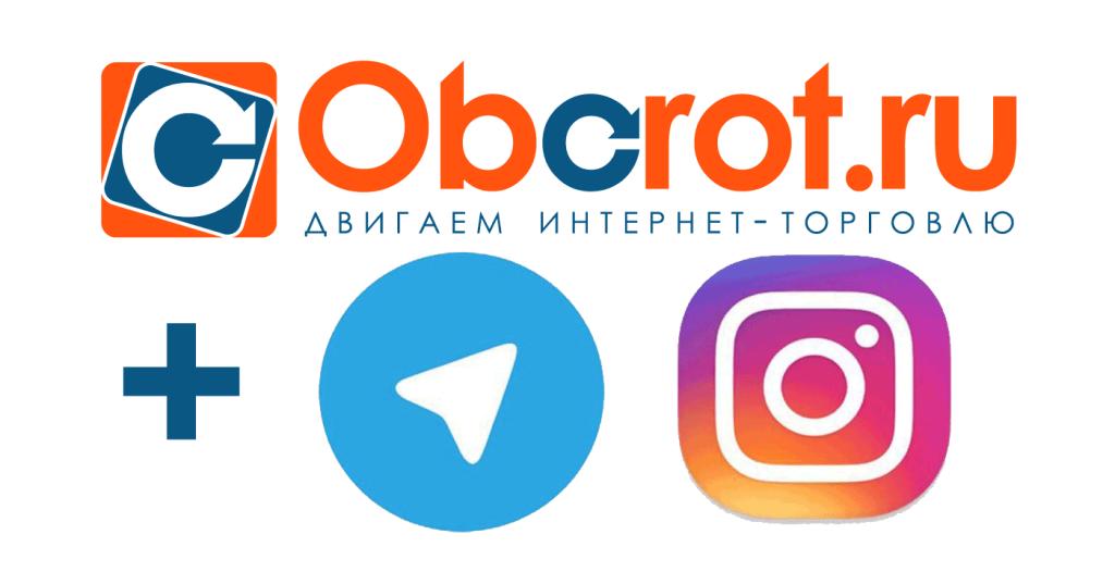 Oborot.ru в Telegram и Instagram: подписка открыта