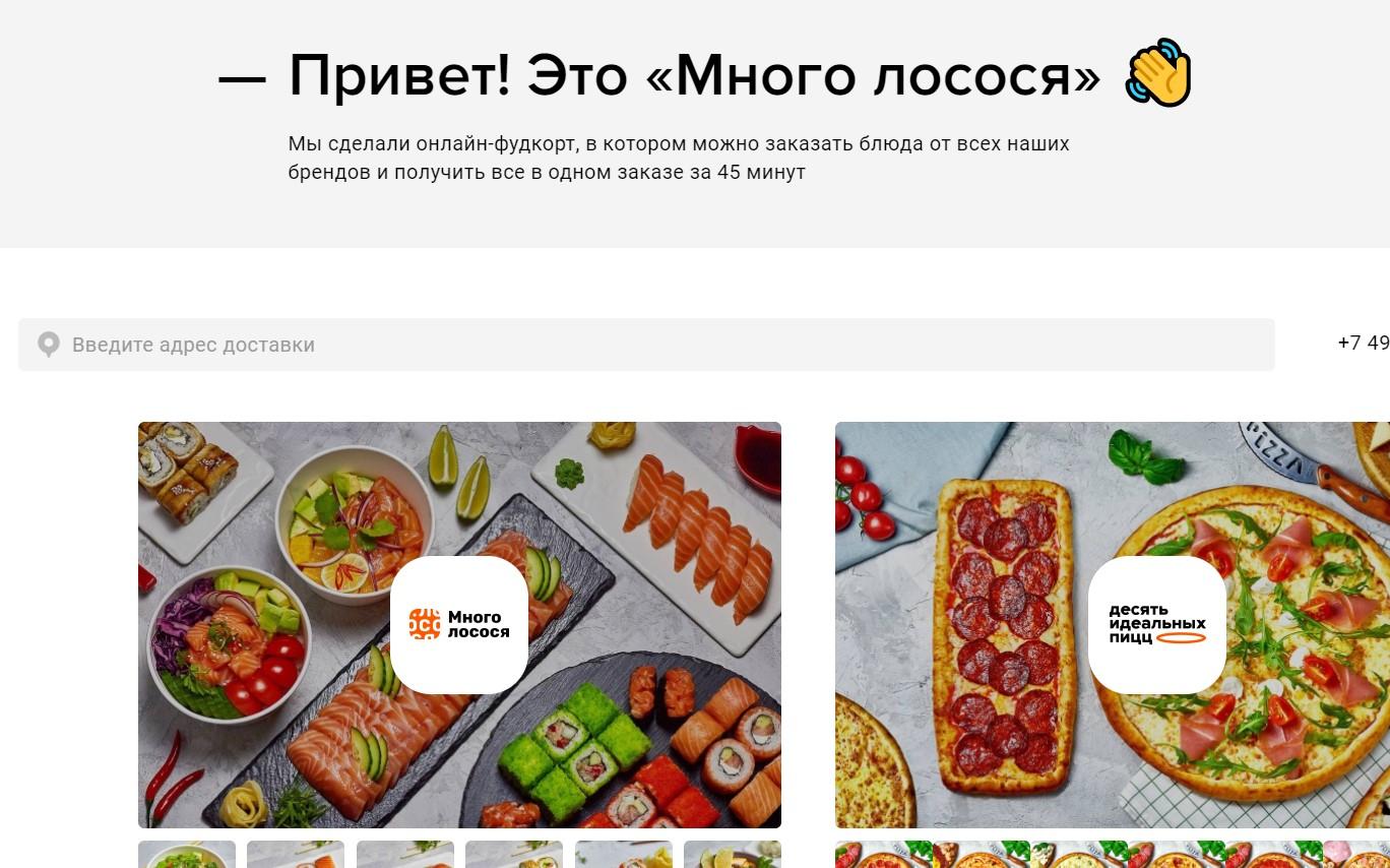 Онлайн-фудкорт Много лосося