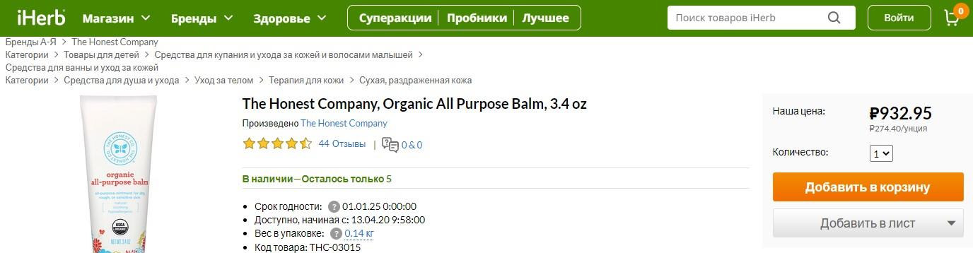 Органик-косметика The Honest предлагается россиянам за рубли на маркетплейсе iHerb