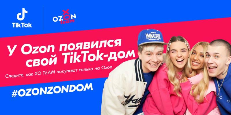 Ozon будет платить за видео со своими товарами на TikTok