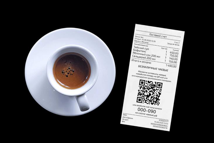 Delivery Club запустил сервис безналичных чаевых
