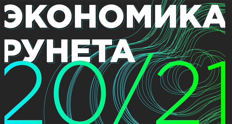 Ecommerce - главный сектор экономики Рунета. Какие тренды увидели аналитики РАЭК в российском екоме?