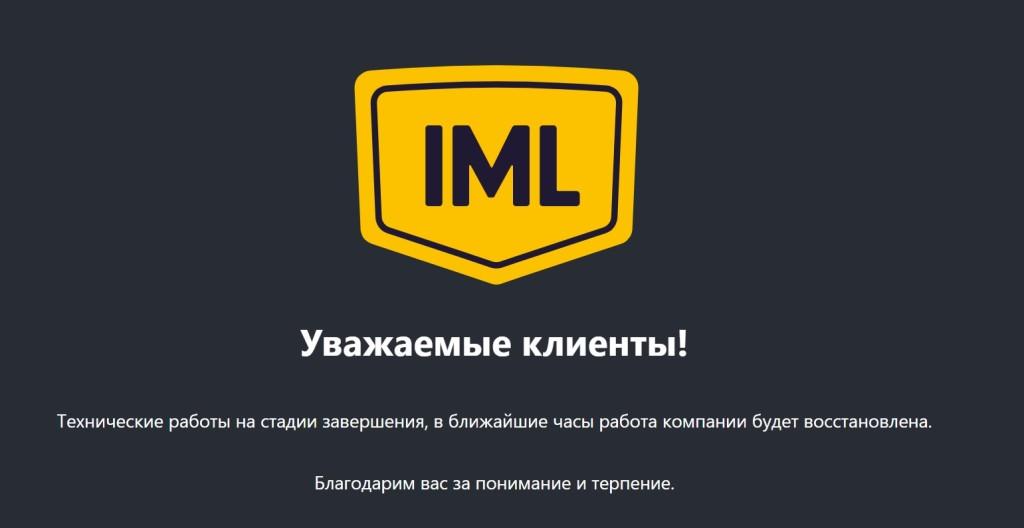 Что сейчас происходит с IML? В первоочередном порядке обещают доставить предоплаченные заказы