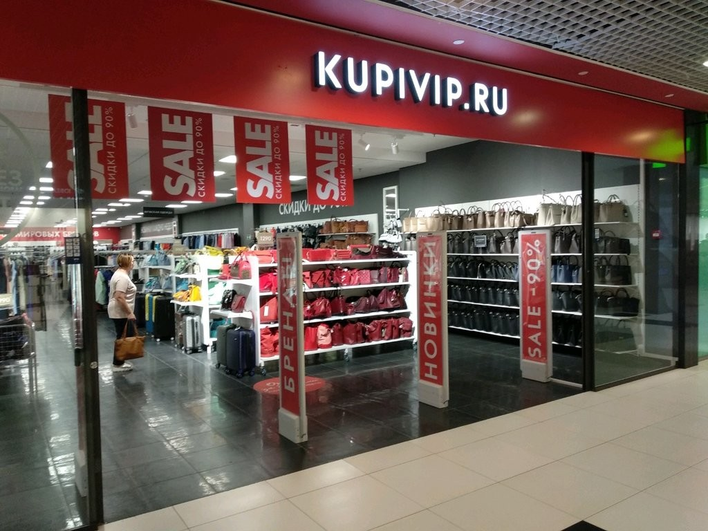 Зачем Яндекс покупает KupiVIP и Mamsy