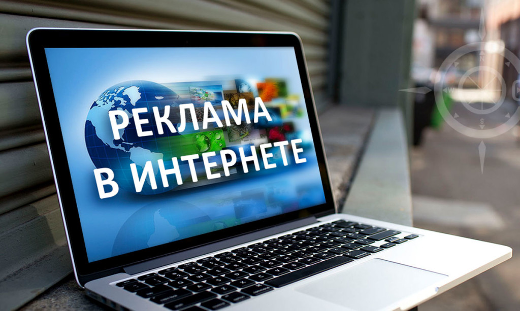 В России хотят ввести единую систему учета интернет-рекламы