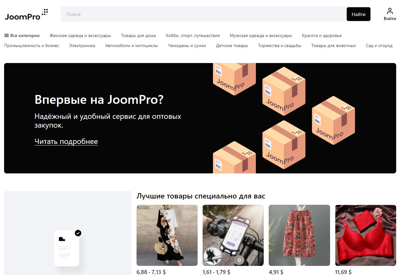 Скриншот с сайта JoomPro