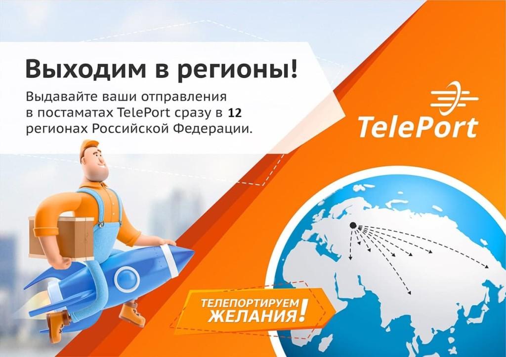Сеть постаматов TelePort выходит в регионы. Цель - более 2 тысяч пунктов выдачи