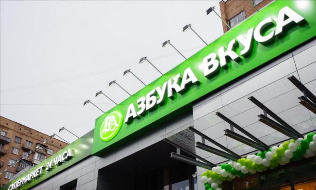 """""""Яндекс"""" покупает """"Азбуку вкуса""""?"""