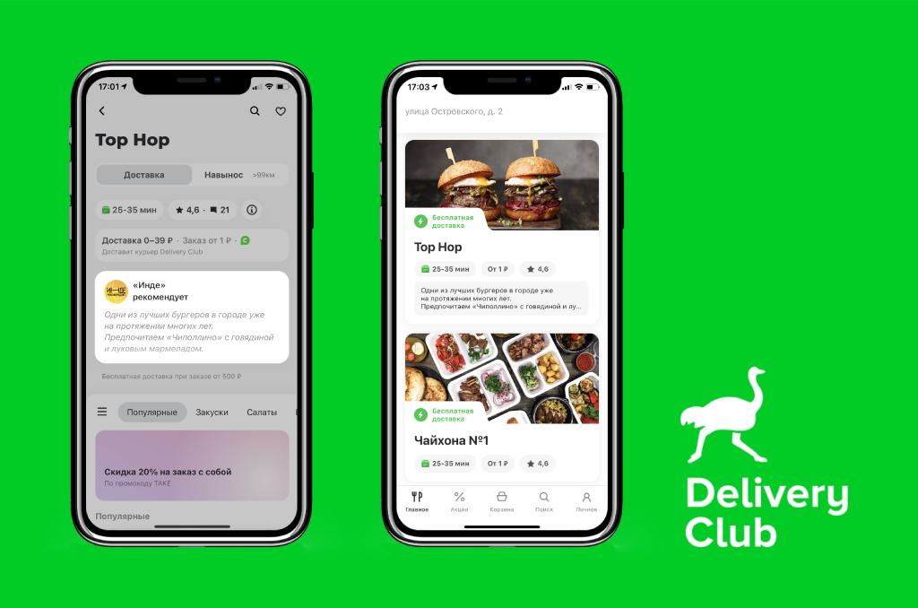 Рецензии блогеров на Delivery Club