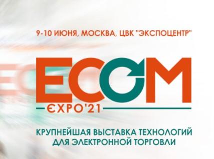 ECOM Expo'21 стартует прямо сейчас!
