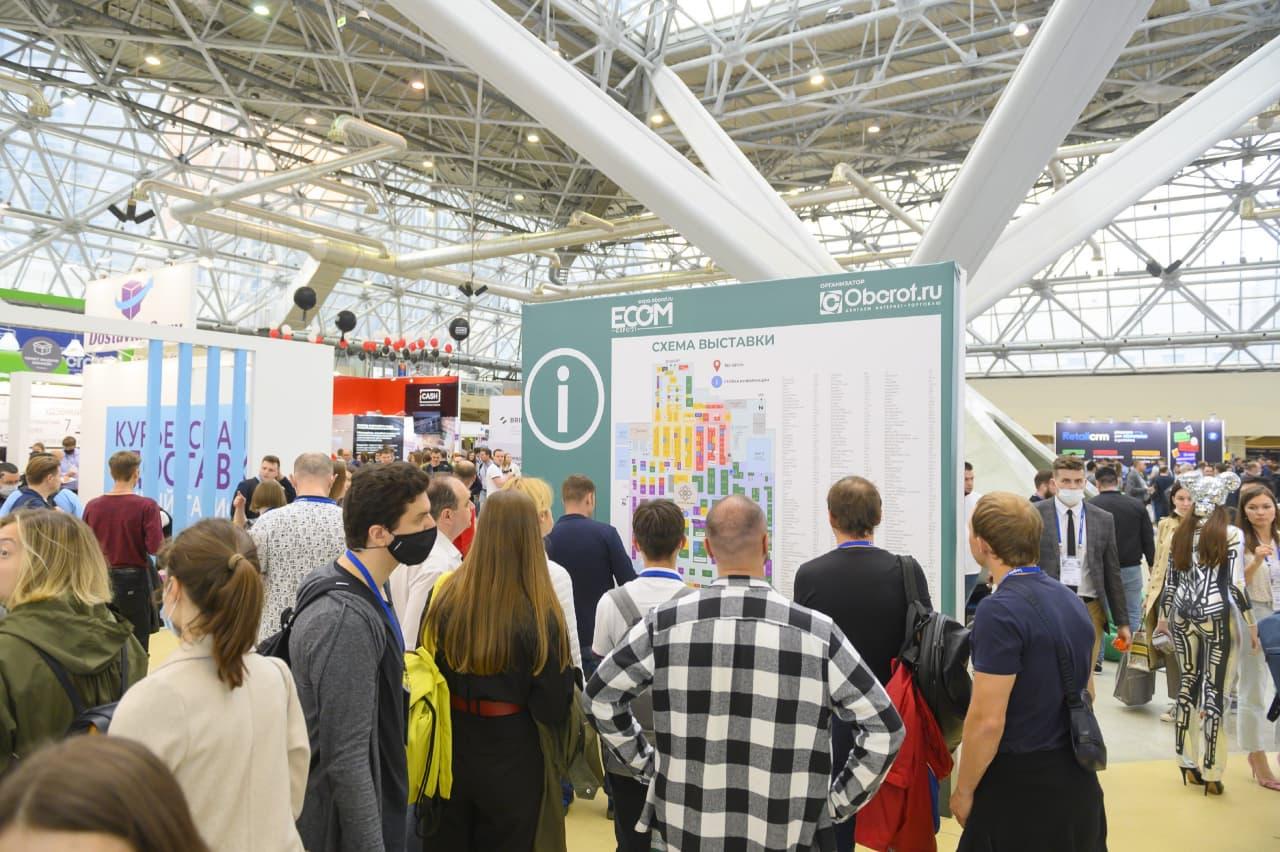 ECOM Expo'21 выставка