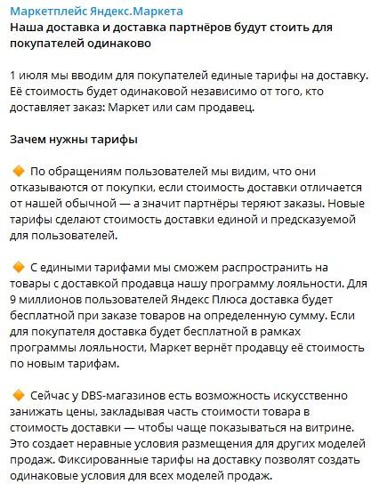 Яндекс.Маркет единый тариф на доставку. DBS
