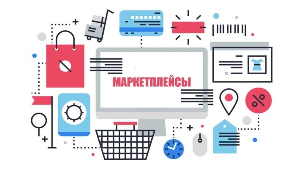 Интернет-магазины все чаще превращаются в маркетплейсы. Но всегда ли оправдана такая трансформация
