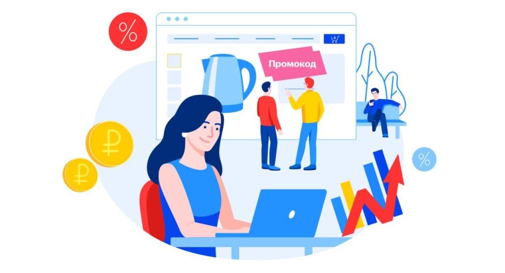 Магазины могут сами создавать акцию с собственными промокодами на Яндекс.Маркете
