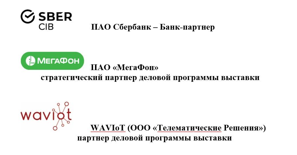 Спонсоры выставки Связь-2021