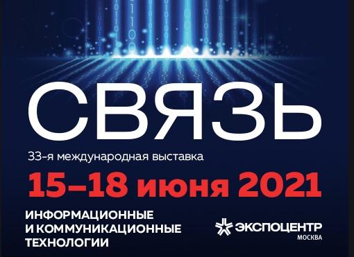 """Выставка """"Связь-2021"""" - 15-17 июня в Москве"""