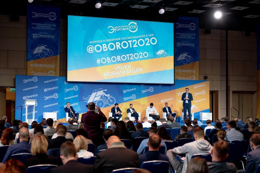 """Конференция """"Электронная торговля – 2021"""": открыта ранняя регистрация"""